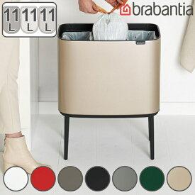 brabantia ブラバンシア ゴミ箱 Boタッチビン 3×11L ( 送料無料 分別 ごみ箱 フタ付き ダストボックス 分別ゴミ箱 ごみばこ スリム 角型 おしゃれ プッシュ式 脚付き ダストBOX )