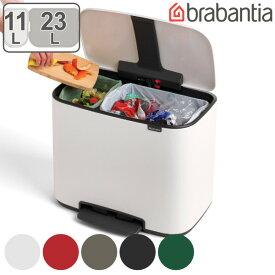 brabantia ゴミ箱 Boペダルビン 11L 23L ダストボックス ブラバンシア ( 送料無料 ごみ箱 フタ付き ダストボックス 分別 ごみばこ スリム 分別ゴミ箱 角型 おしゃれ ペダル 式 ダストBOX 約 35 l リットル )