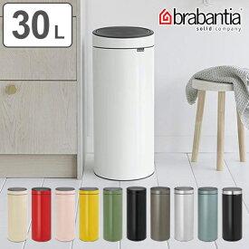 brabantia ゴミ箱 タッチビン 30L ダストボックス ブラバンシア ( 送料無料 ごみ箱 ふた付き キッチン 30リットル 丸型 おしゃれ タッチ 式 オープン カウンター 縦型 スリム )