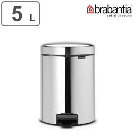 brabantia ブラバンシア ゴミ箱 ペダルビン NEWICON 5L クローム ステンレス ( 送料無料 ごみ箱 キッチン ダストボックス ペダル付き ふた付き 袋 見えない コンパクト ステンレス おしゃれ 5 リットル ごみばこ フタ付き )