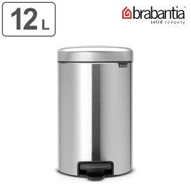 brabantia ブラバンシア ゴミ箱 ペダルビン NEWICON 12L FPPマット ステンレス ( 送料無料 ごみ箱 キッチン ダストボックス ペダル付き ふた付き 袋 見えない コンパクト おしゃれ 12 リットル ごみばこ フタ付き )