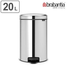 brabantia ブラバンシア ゴミ箱 ペダルビン NEWICON 20L クローム ステンレス ( 送料無料 ごみ箱 キッチン ダストボックス ペダル付き ふた付き 袋 見えない おしゃれ ステンレス 20 リットル ごみばこ フタ付き )