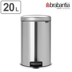 brabantia ブラバンシア ゴミ箱 ペダルビン NEWICON 20L FPPマット ステンレス ( 送料無料 ごみ箱 キッチン ダストボックス ペダル付き ふた付き 袋 見えない おしゃれ 20 リットル ごみばこ フタ付き )