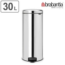 brabantia ブラバンシア ゴミ箱 ペダルビン NEWICON 30L クローム ステンレス ( 送料無料 ごみ箱 キッチン ダストボックス ペダル付き ふた付き 袋 見えない おしゃれ ステンレス 30 リットル ごみばこ フタ付き )
