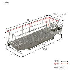 水切りラックシンクサイドスペース水切り水が流れる幅20cm