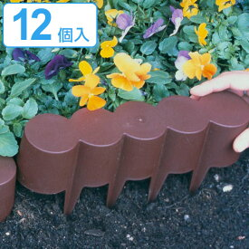 ガーデニング用品 花壇 仕切り ガーデンエッジ 森の花園 12個組 ( 花壇フェンス 柵 ガーデンフェンス 畑 家庭菜園 庭 お庭 土どめ 軽量 簡単設置 コンパクト 重ねられる レンガ 洋風 おしゃれ ガーデン ガーデニング )