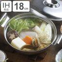 両手鍋 ステンレス IH対応 鍋焼きうどん&よせ鍋 冷凍うどん ( ガス火対応 両手鍋 調理鍋 卓上鍋 ステンレス鍋 鍋 な…