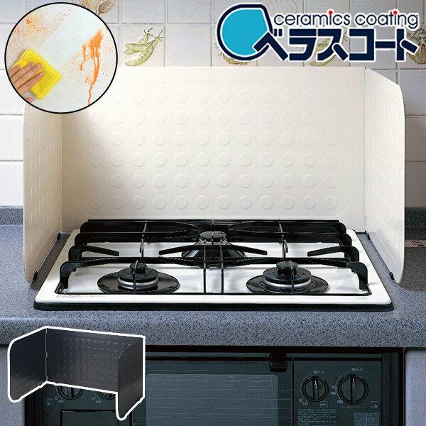 ベラスコート レンジガード システムキッチン用 ( 油はね防止 油はねガード コンロ キッチン 汚れ防止 システムキッチン 台所 )
