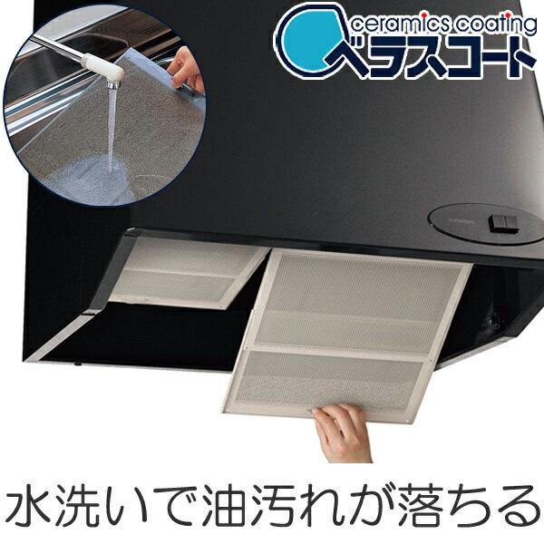 ベラスコート レンジフード用 伸縮式フィルター 60cmタイプ 2枚入 ( 送料無料 レンジフード カバー フィルター キッチン 換気口 キッチン用品 通気口 油汚れ 換気扇 )|新着|