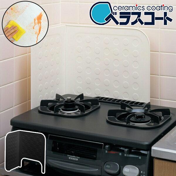 ベラスコート レンジガード L型 ( 油はね防止 油はねガード コンロ キッチン 汚れ防止 システムキッチン 台所 ガスレンジ )
