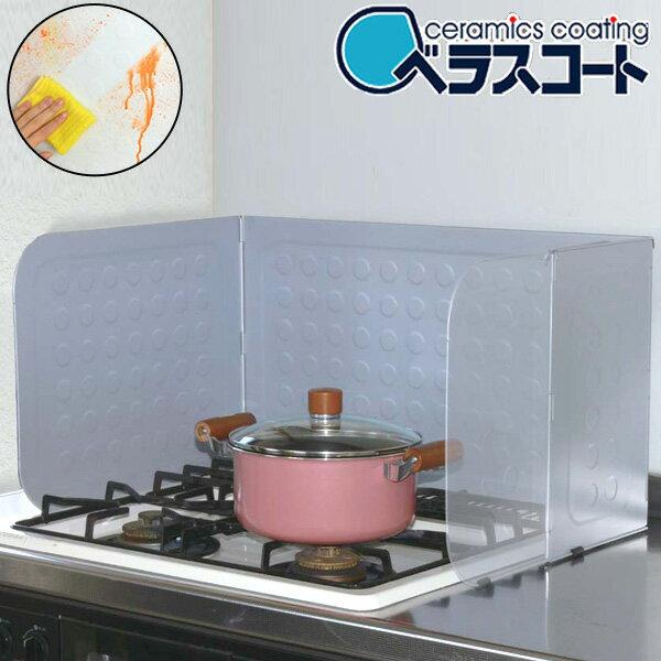 ベラスコート システムキッチン用 レンジガード 60F ( 送料無料 油はね防止 油はねガード コンロ キッチン 汚れ防止 システムキッチン 台所 )