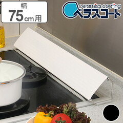 ベラスコート排気口カバー75cmコンロ用