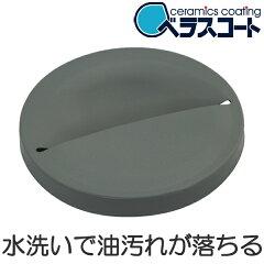 ベラスコート抗菌セラミックコート排水プレートステンレス製