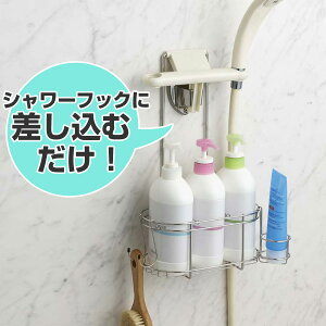 シャワーラック 1段 ステンレス ( バス収納 シャンプーラック バス用品 浴室収納 お風呂収納 バスグッズ お風呂 バスラック )
