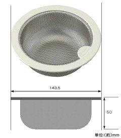 浅型ゴミかご流し用排水口ゴミ受けステンレス製直径145mm用