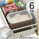米びつ 6kg システムキッチン 引き出し用 Soroelusmart ソロエルスマート ライスボックス ( ライスストッカー …