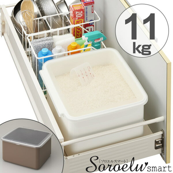 米びつ 11kg システムキッチン 引き出し用 Soroelusmart ソロエルスマート ライスボックス ( ライスストッカー 米櫃 保存 収納 10kg こめびつ 米 キッチン 引き出し )