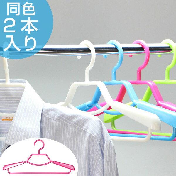 シャツハンガー Livido スライドシャツハンガー2本組 ( ハンガー 洗濯ハンガー 衣類ハンガー 衣類収納 シャツ シャツ用 洋服 スライド式 40cm 52cm )