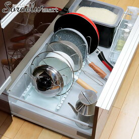 フライパン収納 フライパン・鍋フタスタンド 伸縮式 ソロエルスマート Soroelusmart ( フライパンスタンド 鍋フタスタンド シンク下収納 鍋蓋立て 伸縮 シンク下収納ラック フライパン 収納 システムキッチン 引き出し 整理 )