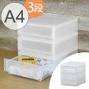 レターケース A4 幅27×奥行35×高さ32cm 3段 収納ケース 引き出し ( A4サイズ 書類ケース 書類 収納 プラスチック クリアファイル 収納ボック...