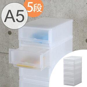 レターケース A5 幅21×奥行36×高さ54cm 5段 収納ケース 引き出し ( A5サイズ はがき ボックス 収納 プラスチック 書類ケース 書類 収納ボックス デスク下 デスク下収納 完成品 日本製 )