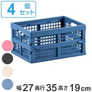 収納ボックス 幅27×奥行35×高さ19cm 同色4個セット 折りたたみ コンテナボックス A4 サイズ プラスチック ( 収納ケース 収納 収納BOX 積み重ね コンテナ ボックス プラスチック製 スタッキング