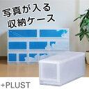 収納ケース プラスト PHOTO 1段 幅17×高さ20.5cm PH1701 ( 収納ボックス 収納チェスト 引き出し プラスチック …