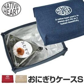 おにぎりケース ランチバッグ Native Heart おにぎりBOX S ゴムバンド付き ( 保冷バッグ 保冷ランチバッグ ベルト付き 保冷ケース NH )