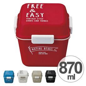お弁当箱 正方形 2段 深型 NATIVE HEART トールMCランチ FREE&EASY 870ml ( 送料無料 ランチボックス 食洗機対応 シンプル 二段 弁当箱 レンジ対応 キューブ型 スタイリッシュ 大人 かっこいい どんぶり 丼 )