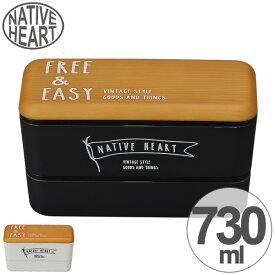 お弁当箱 2段 NATIVE HEART 長角ネストランチ 730ml FREE&EASY 木目調 ( 送料無料 ランチボックス 食洗機対応 シンプル 二段 弁当箱 レンジ対応 長方形 スタイリッシュ 大人 かっこいい )