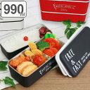 【クーポン配布中】 お弁当箱 2段 保冷剤付き NATIVE HEART メンズネストランチ FREE&EASY 990ml ( 送料無料 弁当箱 …