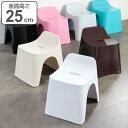 風呂イス ヒューバス バススツール h25 座面25cm ( 風呂椅子 風呂いす バスチェア バスチェアー お風呂椅子 お風呂イ…