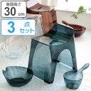 風呂椅子 洗面器 手桶 セット ヒューバス クリア バススツール まとめ買い 3点セット 座面30cm ( 送料無料 風呂イス …