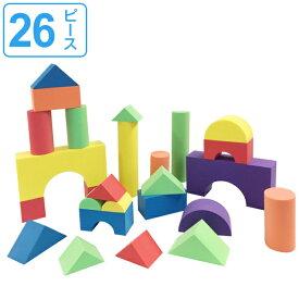 fdc29f25e629b9 積み木 ブロック ソフト 26ピース 大きい やわらかい つみき 知育 玩具 ( ソフト積み木 ソフトブロック 知育