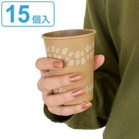 紙コップ 265ml 15個 ペーパーコップ ( 使い捨てコップ 紙カップ 使い捨て容器 )