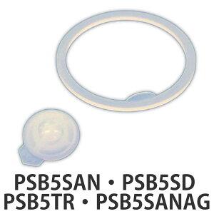 子供用水筒 部品 パッキン 直飲みプラワンタッチボトル用 PSB5SAN すいとう