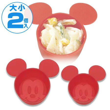 キャラクター おかずカップ ミッキーマウス シリコン製 2個入 ( 簡単キャラ弁 お弁当グッズ 子供 ミッキー )