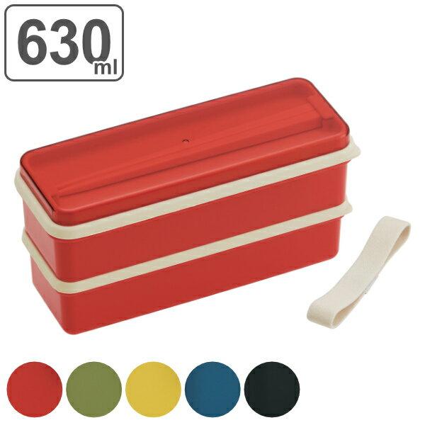 お弁当箱 2段 シリコン製シールブタ ランチボックス レトロフレンチカラー 630ml ( 弁当箱 ランチボックス 食洗機対応 ベルト付 スリムスクエア スリム型弁当箱 シンプル )