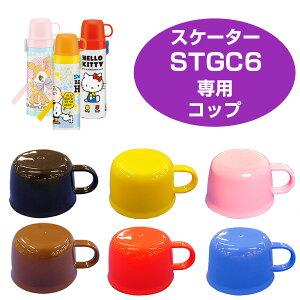 水筒用コップ 子供用水筒 部品 STGC6用 スケーター ( パーツ 水筒用 子ども用水筒 SKATER 水筒 すいとう )
