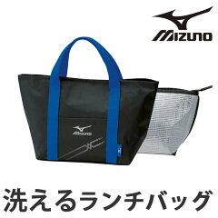 洗える保冷ランチバッグ(2重タイプ)Lインナーバッグ付ミズノMIZUNO