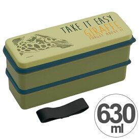 お弁当箱 シリコン製 シール蓋 ランチボックス テイクイットイージー ジラフ 2段 630ml ( 弁当箱 ランチボックス 食洗機対応 ベルト付 スリムスクエア スリム型弁当箱 )