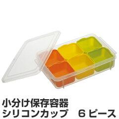 保存容器薬味用離乳食用小分け保存容器6ピース