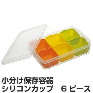 保存容器 薬味用 離乳食用 小分け保存容器 6ピース ( シリコンカップ 小分けカップ 冷凍 おかずカップ フタ付 食品 ベビー用品 )