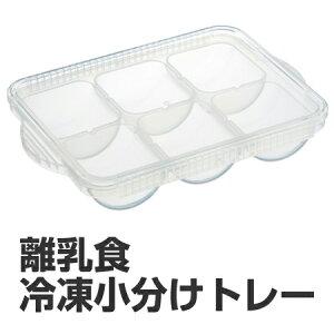 小分けパック 冷凍小分けトレー 保存容器 離乳食用 50ml 6個入 食洗機対応 ( ブロックトレー 冷凍小分け容器 日本製 冷凍トレー 小分けトレイ 小分けトレー )