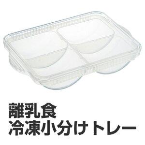 小分けパック 冷凍小分けトレー 保存容器 離乳食用 80ml 4個入 食洗機対応 ( ブロックトレー 冷凍小分け容器 日本製 冷凍トレー 小分けトレイ 小分けトレー )