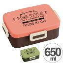 お弁当箱 ファインスタイル 4点ロックランチボックス 1段 650ml ( 食洗機対応 弁当箱 4点ロック式 仕切り付 レデ…