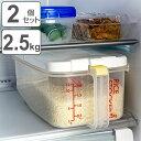 米びつ 冷蔵庫用米びつ横型 2.5kg 計量カップ付 2個セット ( ライスボックス 米櫃 こめびつ ライスストッカー 米ストッカー コメビツ お米収納 お米保存 目盛り付き キャスター付き キッチン収納 2.5キロ )
