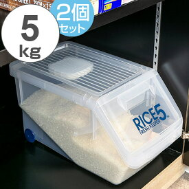 米びつ 新防虫米びつ 5kg 計量カップ付 防虫剤付き 2個セット ( ライスボックス 米櫃 こめびつ ライスストッカー 米ストッカー コメビツ 防虫効果 虫除け お米収納 お米保存 キャスター付き 防虫ケース付き キッチン収納 )