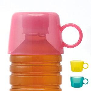 キャップ ペットボトルキャップ コップ ( ペットボトル用 ペットボトル カップ パーツ 取付コップ 子供 こども 衛生的 保育園 幼稚園 )