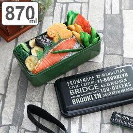 お弁当箱 おかずのっけ弁当箱 ブルックリン 1段 870ml ( 弁当箱 ランチボックス ドーム型 仕切り付 食洗機対応 4点ロック式 ふんわり弁当箱 シンプル 電子レンジ対応 メンズ レディース )